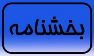 رقابت های کشتی آزاد و فرنگی نونهالان قهرمانی و انتخابی باشگاههای خوزستان :