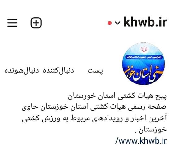 نشانی رسمی جدید صفحه اینستاگرامی هیأت کشتی استان خوزستان