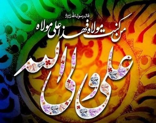 بمناسبت فرا رسیدن عید سعید غدیر خم :