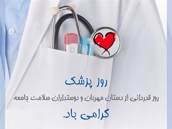 از سوی کمیته پزشکی ورزشی هیأت کشتی خوزستان :