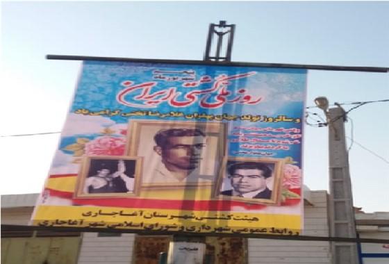 نصب بنر در سطح شهرستان های استان خوزستان به مناسبت روز ملی کشتی و زادروز جهان پهلوان تختی :